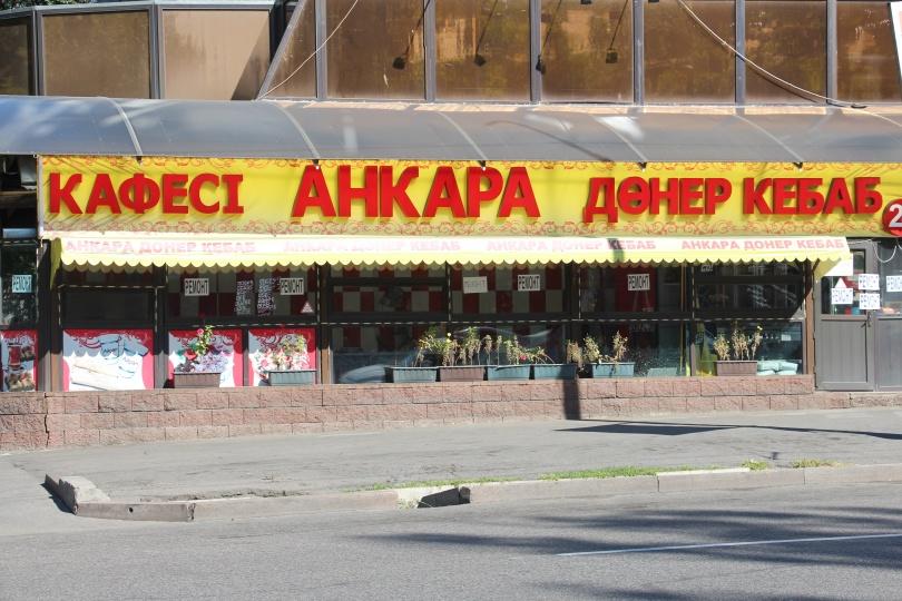 """Донерная """"Анкара"""", в которой отравились более 60 человек"""