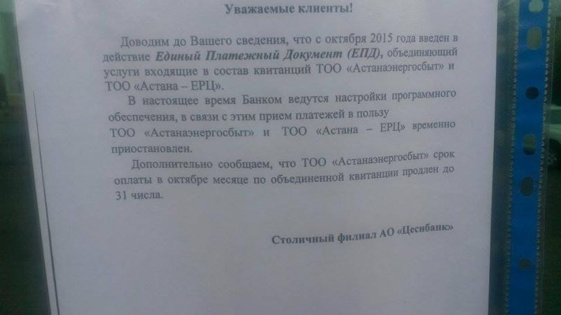 """Объявление в отделении АО """"Цеснабанк"""""""