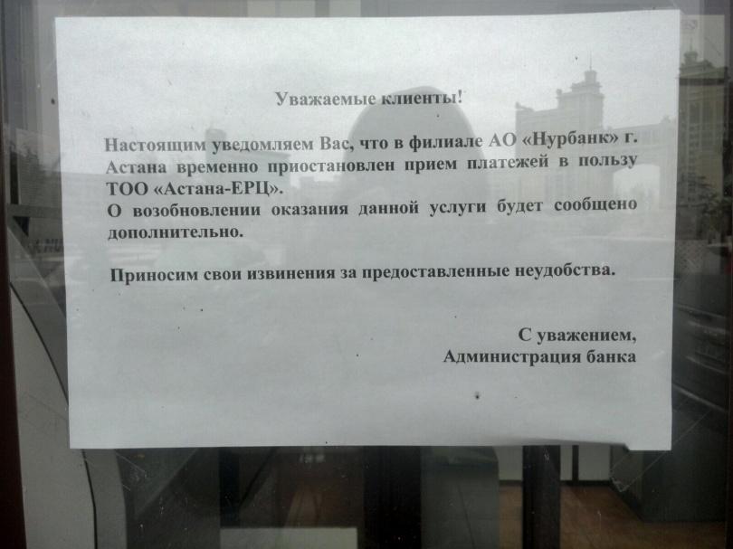 """Объявление в отделении АО """"Нурбанк"""""""
