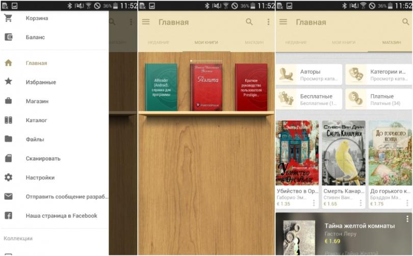 Скриншоты eReader Prestigio