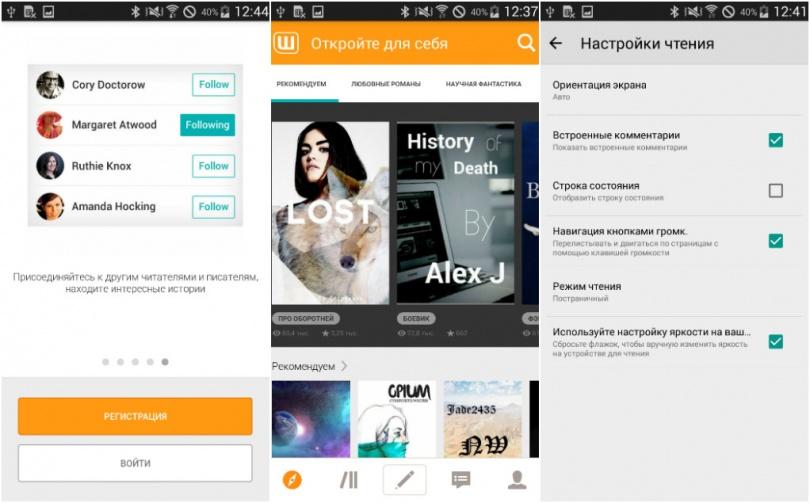 Скриншоты Wattpad
