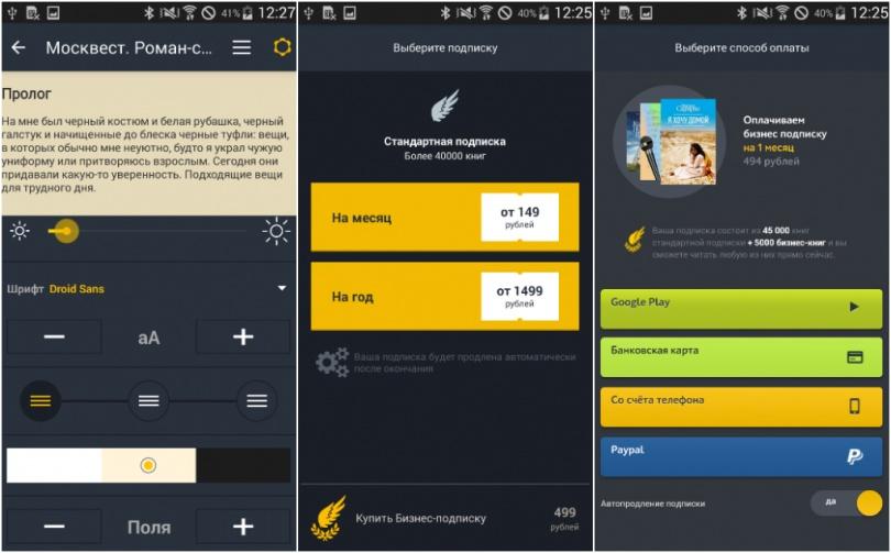 Скриншоты MyBook