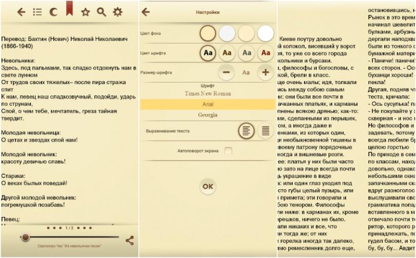 Скриншоты Домашняя Библиотека