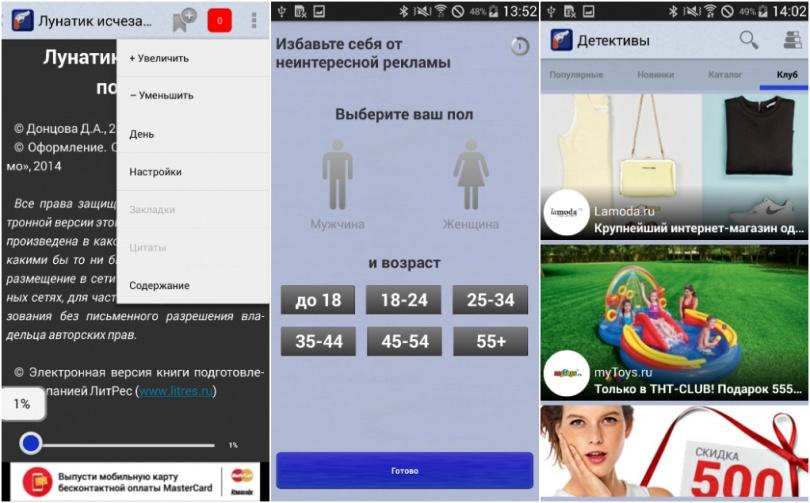 Скриншоты КучаКниг.РУ