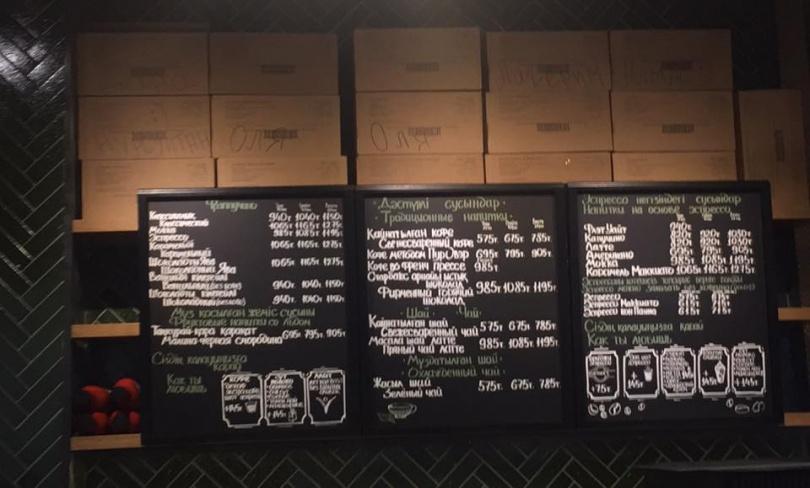 Меню кофейни Starbucks в Алматы