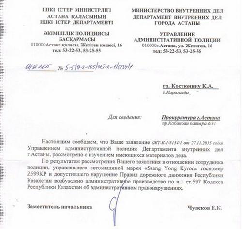 Письмо из МВД