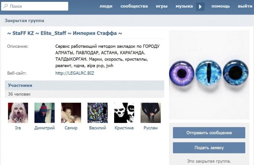 В соцсети ВКонтакте в открытом доступе продают наркотики