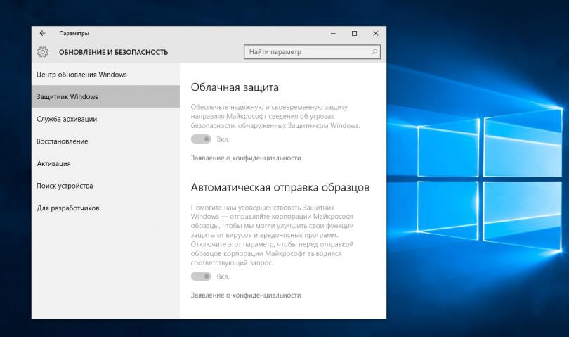 Новый Защитник Windows 10 ещё более надёжный, чем предыдущий