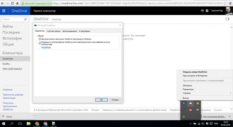 Облачное ханилище Microsoft позволяет получать безопасный доступ к содержимому компьютера