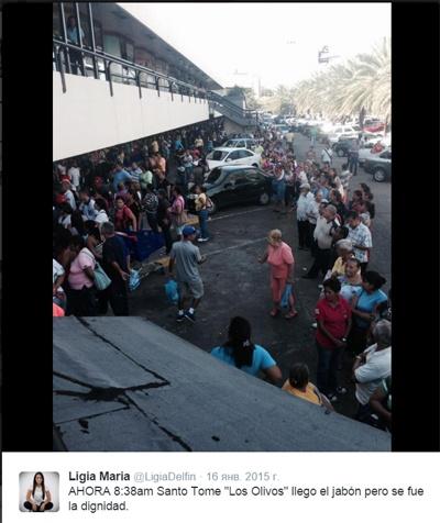 Венесуэла - очереди за продуктами