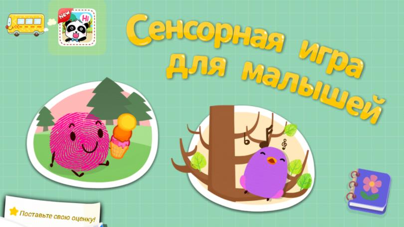 Скриншот сенсорной игры для малышей