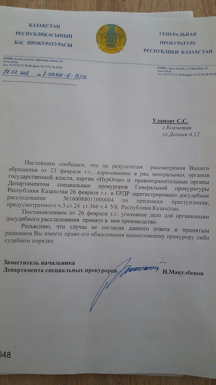 Ответ Генеральной прокуратуры на обращение Сакена Уланова