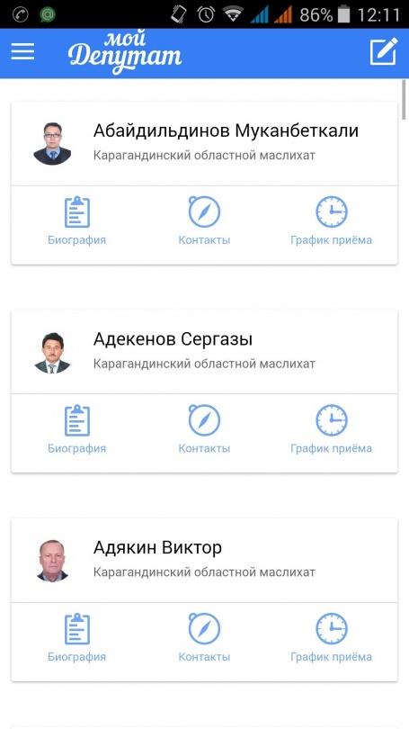 """Список депутатов маслихата в мобильном приложении """"Мой депутат"""""""