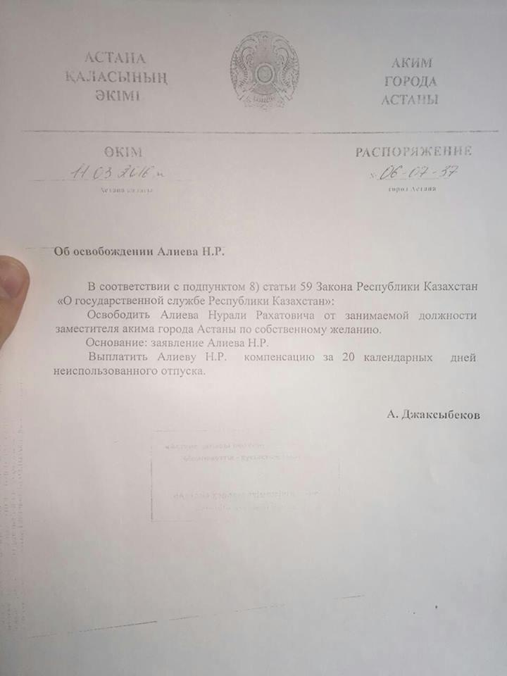 Распоряжение об увольнении Нурали Алиева