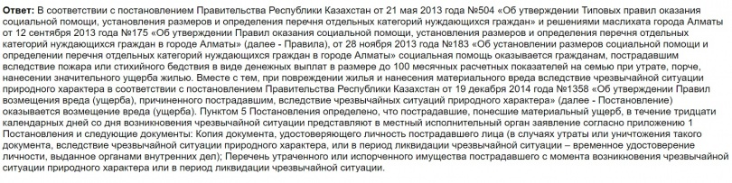Официальный ответ акимата города Алматы