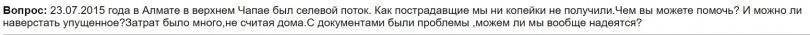 Обращение жительницы посёлка Карагайлы на блог акима Алматы