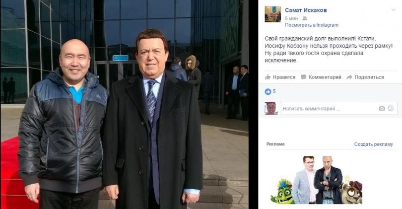 Самат Искаков с наблюдателем от СНГ Иосифом Кобзоном