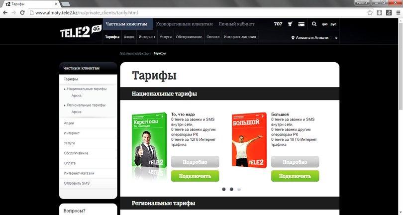 Скриншот с сайта tele2.kz