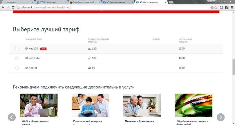 Скриншот с сайта telecom.kz