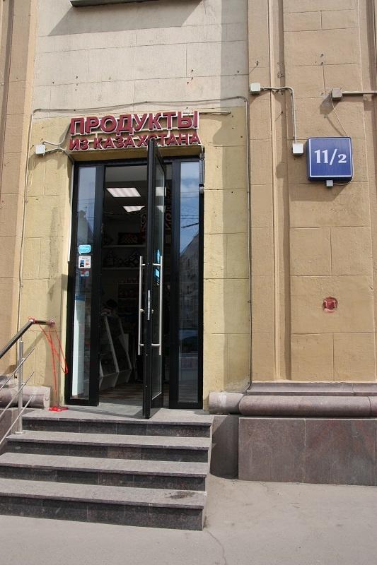 магазин казахстанских продуктов в Москве