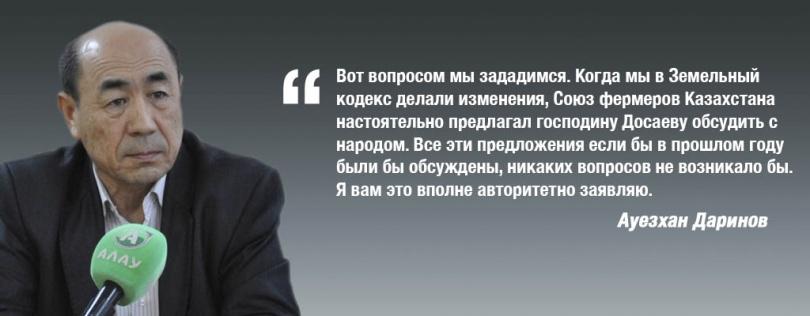 Ауэзхан Даринов, земельный вопрос