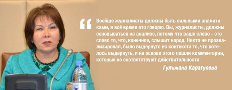 Гульжана Карагусова, виноваты журналисты