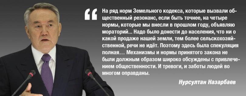 Нурсултан Назарбаев, земельный вопрос