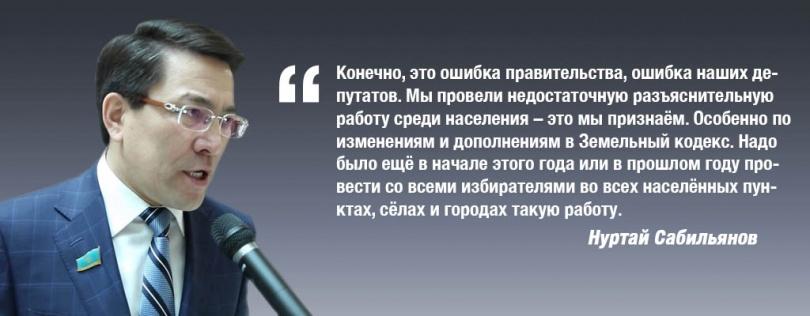 Нуртай Сабильянов, Земельный кодекс