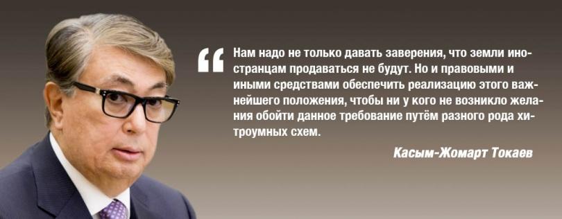 Касым-Жомарт Токаев, земельный вопрос