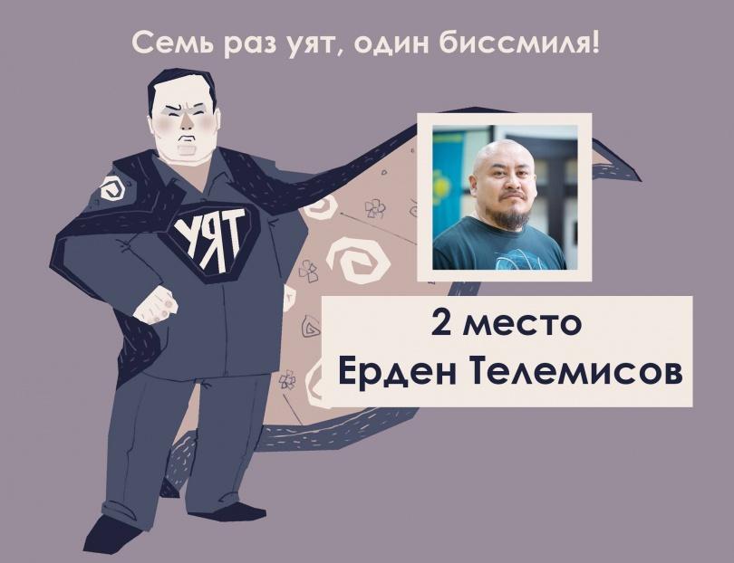 """Мурат Дильманов выбрал победителей конкурса на лучший """"уятизм""""."""