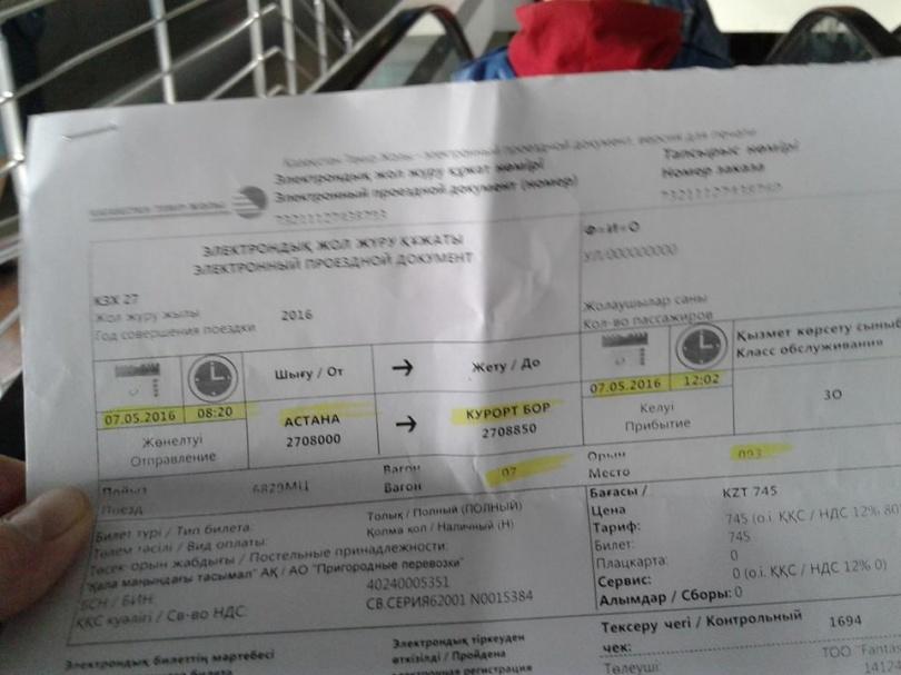 Марату Алисову и трём его друзьям продали билеты с указанием мест