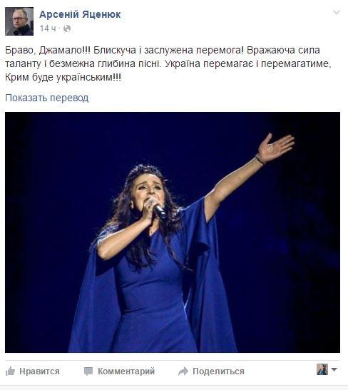 Браво, Джамала!!! Блестящая и заслуженная победа! Впечатляющая сила таланта и безграничная глубина песни. Украина побеждает и будет побеждать, Крым будет украинским!!!