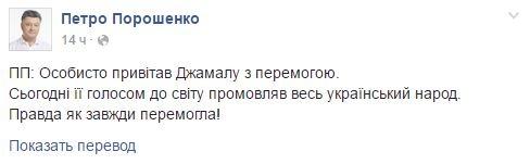 Лично поздравил Джамалу с победой. Сегодня ее голосом к миру говорил весь украинский народ. Правда как всегда победила!
