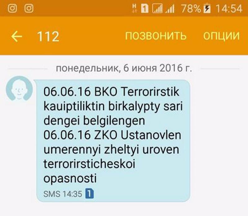 Казахстанцы получают рассылку о введении на желтого уровня террористической угрозы