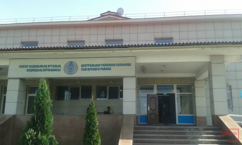 Талгарская районная больница