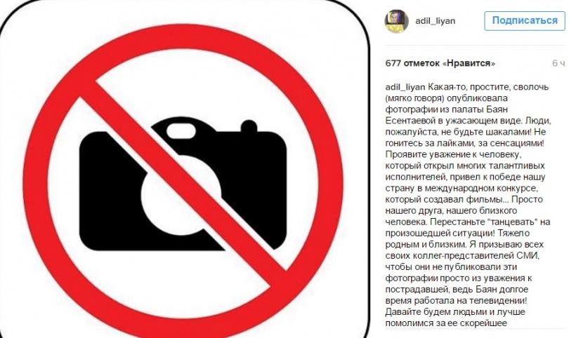 adil_liyan / Instagram