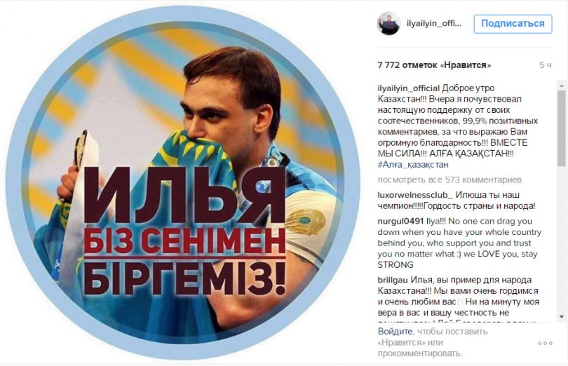 Пост Ильи Ильина в Instagram