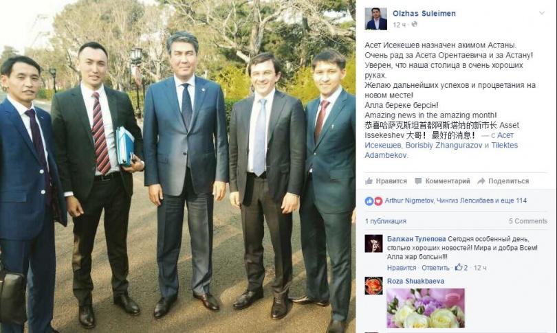 Как соцсети отреагировали на назначение Асета Исекешева