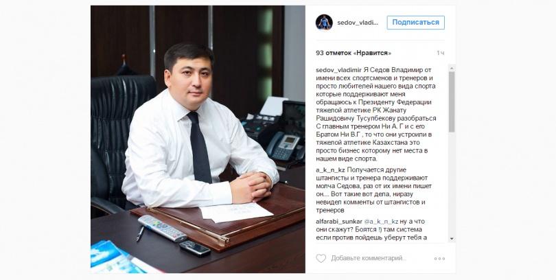 Владимир Седов обратился к президенту федерации тяжелой атлетики