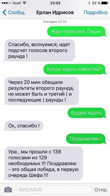 Масимов выложил переписку с Идрисовым в Twitter