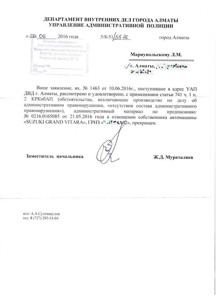 Ответ Управления административной полиции на заявление продюсера