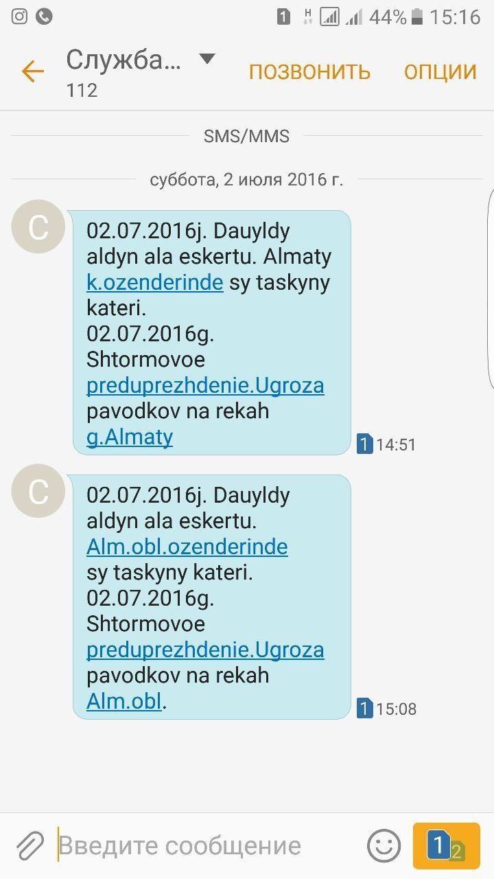 Спасатели рассылают сообщение о штормовом предупреждении