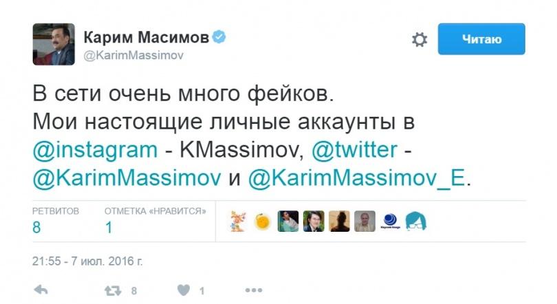 Twitter Карима Масимова