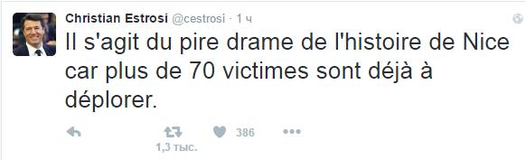 Атака на День взятия Бастилии в Ницце унесла жизни более 70 человек