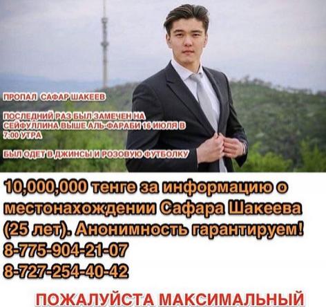 За информацию о местонахождении Сафара Шакеева объявлено вознаграждение