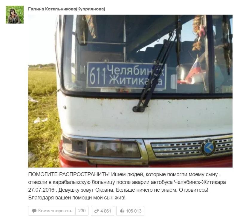 Жительница Лисаковска ищет спасительницу своего сына