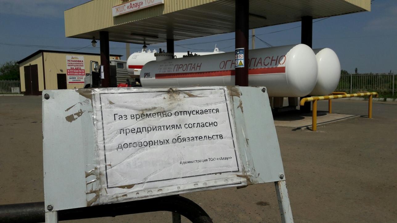 В Уральске наблюдается дефицит сжиженного газа по льготной цене