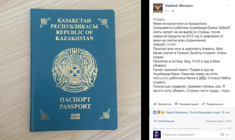 Владимир Соломоненко написал гневный пост в Facebook
