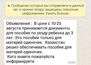 Скриншот сообщений