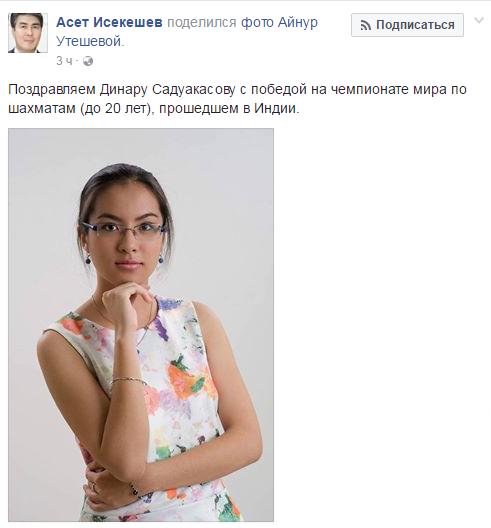 Аким Астаны поздравил Динару Садуакасову